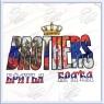 Serbian & Russian BROTHERS