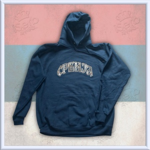 Srbija Navy Hooded Sweatshirt