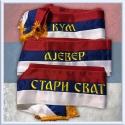 Serbian Wedding Sash with Fringe